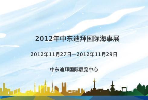 2012年中东迪拜国际海事展