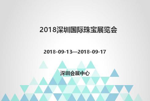 2018深圳国际珠宝展览会