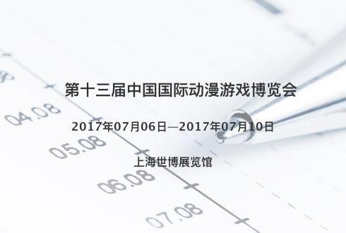 第十三届中国国际动漫游戏博览会