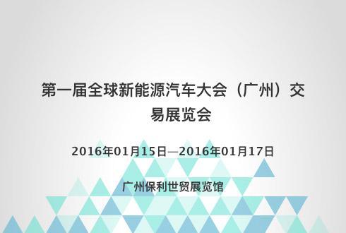第一届全球新能源汽车大会(广州)交易展览会