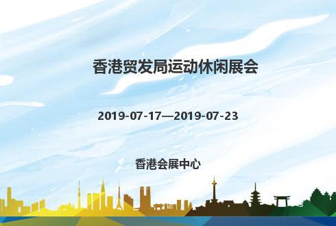 2019年香港贸发局运动休闲展会