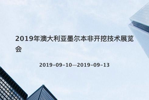 2019年澳大利亚墨尔本非开挖技术展览会