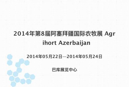 2014年第8届阿塞拜疆国际农牧展 Agrihort Azerbaijan