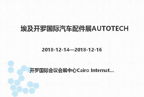 埃及开罗国际汽车配件展AUTOTECH