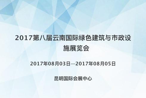 2017第八届云南国际绿色建筑与市政设施展览会