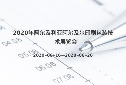 2020年阿尔及利亚阿尔及尔印刷包装技术展览会