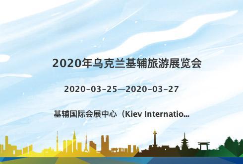 2020年乌克兰基辅旅游展览会