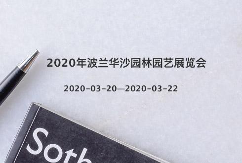 2020年波蘭華沙園林園藝展覽會