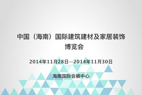 中国(海南)国际建筑建材及家居装饰博览会