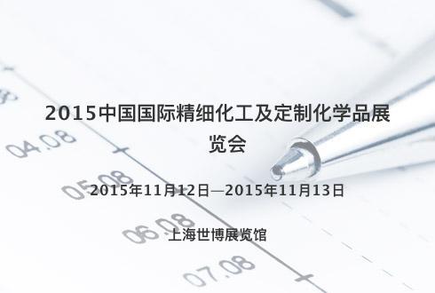 2015中国国际精细化工及定制化学品展览会