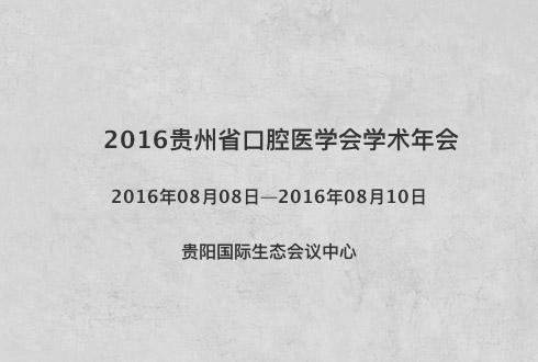 2016贵州省口腔医学会学术年会