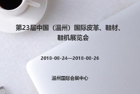 第23届中国(温州)国际皮革、鞋材、鞋机展览会