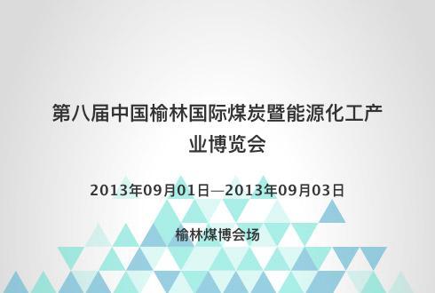 第八届中国榆林国际煤炭暨能源化工产业博览会