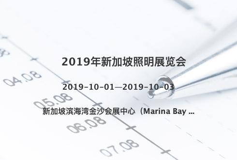 2019年新加坡照明展覽會