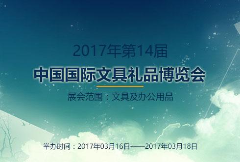 2017年浙江第14届中国国际文具礼品博览会
