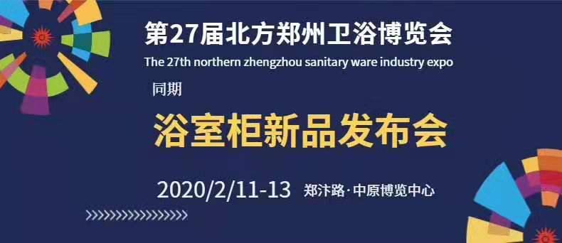 2020年第27届北方郑州卫浴产业博览会