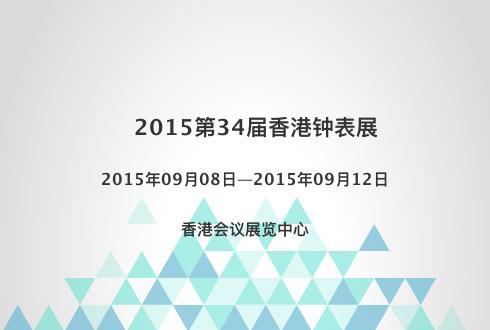 2015第34届香港钟表展