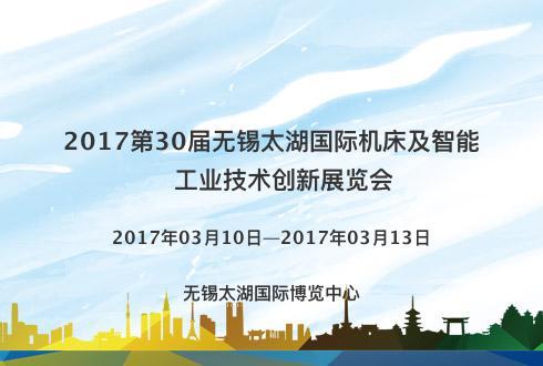 2017第30届无锡太湖国际机床及智能工业技术创新展览会