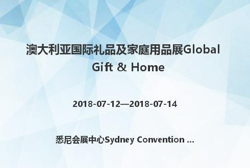 澳大利亚国际礼品及家庭用品展Global Gift & Home