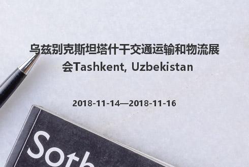 乌兹别克斯坦塔什干交通运输和物流展会Tashkent, Uzbekistan