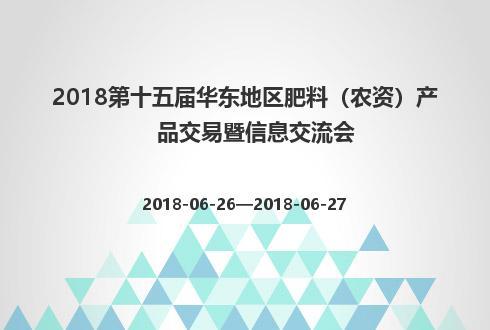 2018第十五届华东地区肥料(农资)产品交易暨信息交流会
