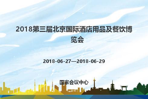 2018第三届北京国际酒店用品及餐饮博览会