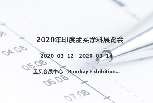 2020年印度孟买涂料展览会