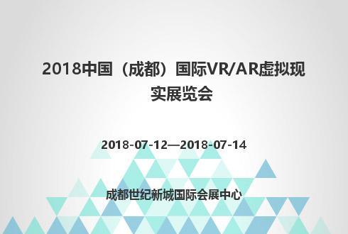 2018中国(成都)国际VR/AR虚拟现实展览会
