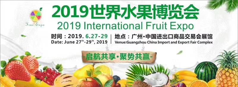 2019廣州·世界水果博覽會