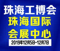 2019珠海国际工业博览会
