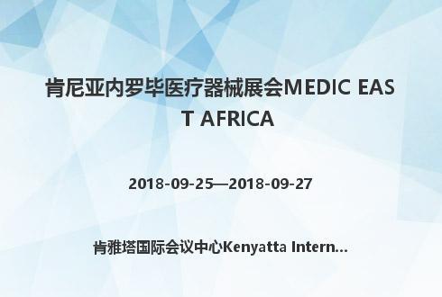 肯尼亚内罗毕医疗器械展会MEDIC EAST AFRICA