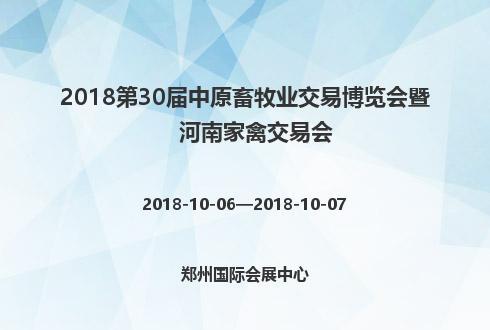2018第30届中原畜牧业交易博览会暨河南家禽交易会