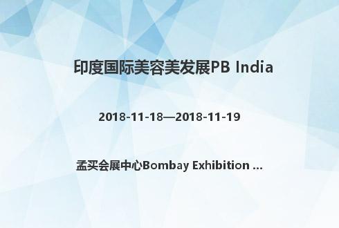 印度国际美容美发展PB India