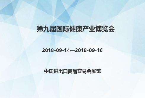第九届国际健康产业博览会
