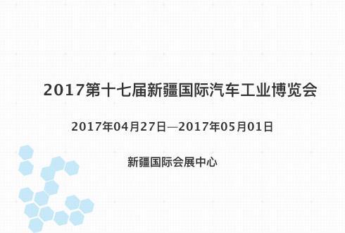 2017第十七届新疆国际汽车工业博览会