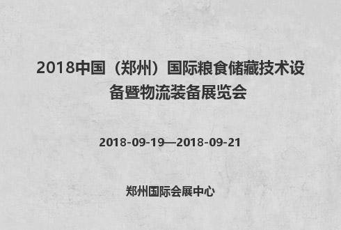 2018中国(郑州)国际粮食储藏技术设备暨物流装备展览会