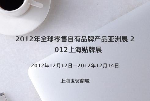 2012年全球零售自有品牌产品亚洲展 2012上海贴牌展