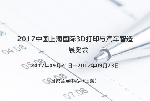 2017中国上海国际3D打印与汽车智造展览会