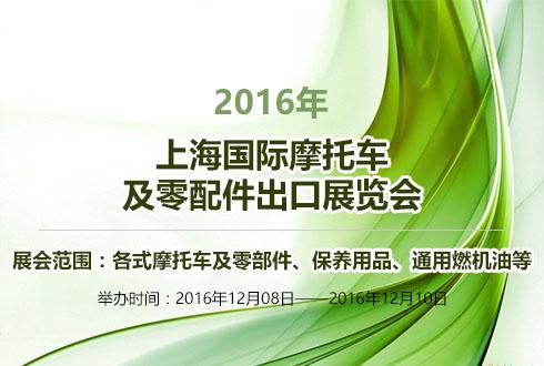 2016年上海国际摩托车及零配件出口展览会