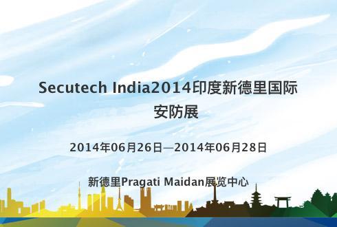 Secutech India2014印度新德里国际安防展