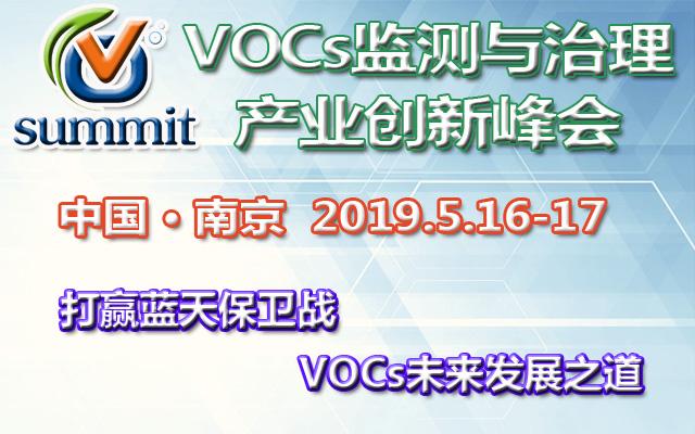 2019中国国际VOCs监测与治理产业创新峰会