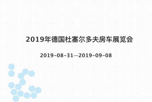 2019年德国杜塞尔多夫房车展览会