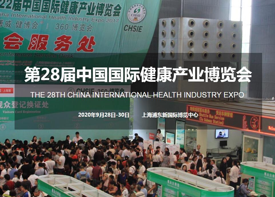 2020CIHIE第28届【上海】国际健康产业博览会