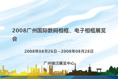 2008广州国际数码相框、电子相框展览会