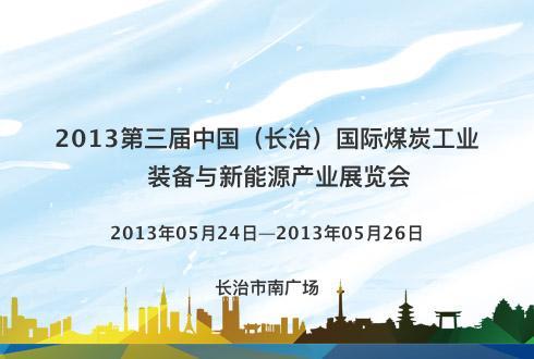 2013第三届中国(长治)国际煤炭工业装备与新能源产业展览会