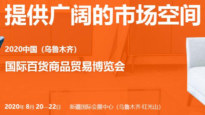 2020中国(乌鲁木齐)国际百货商品贸易博览会