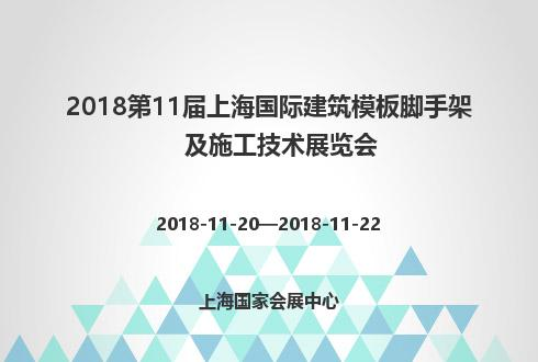 2018第11届上海国际建筑模板脚手架及施工技术展览会