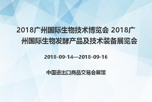 2018广州国际生物技术博览会 2018广州国际生物发酵产品及技术装备展览会
