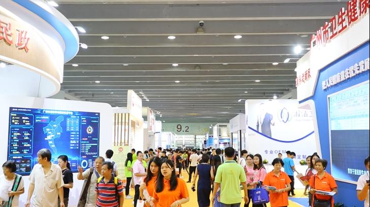 2020第四屆中國(廣州)國際老年健康產業博覽會、中國老博會、廣州養老展
