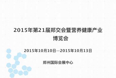 2015年第21届郑交会暨营养健康产业博览会